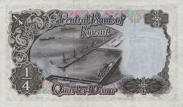 """Kuwait 1/4 Dinar (1968 """"Sheikh Sabah Ibn Salim al-Sabah """" )"""