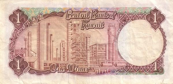 """Kuwait  1 Dinar (1968 """"Sheikh Sabah Ibn Salim al-Sabah"""")"""