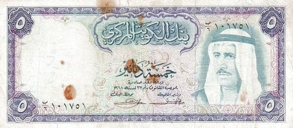 """Kuwait  5 Dinars (1968 """"Sheikh Sabah Ibn Salim al-Sabah"""")"""