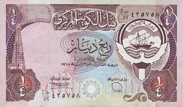 """Kuwait 1/4 Dinar (1980-1991 """"White Underlayed Arms"""")"""