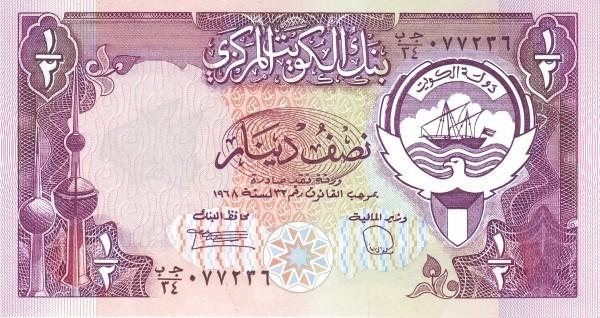 """Kuwait 1/2 Dinar (1980-1991 """"White Underlayed Arms"""")"""