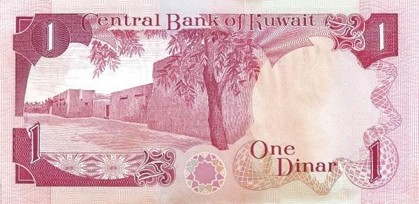 """Kuwait 1 Dinar (1980-1991 """"White Underlayed Arms"""")"""