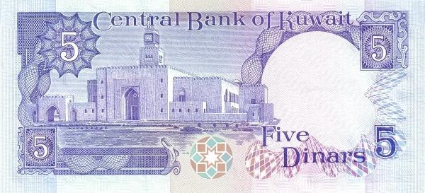 """Kuwait 5 Dinars (1980-1991 """"White Underlayed Arms"""")"""