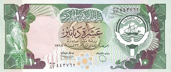 """Kuwait 10 Dinars (1980-1991 """"White Underlayed Arms"""")"""