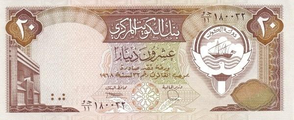 """Kuwait 20 Dinars (1980-1991 """"White Underlayed Arms"""")"""