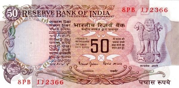 India 50 Rupees  (1976-1997-2)