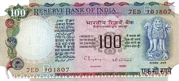 India 100 Rupees  (1976-1997-3)