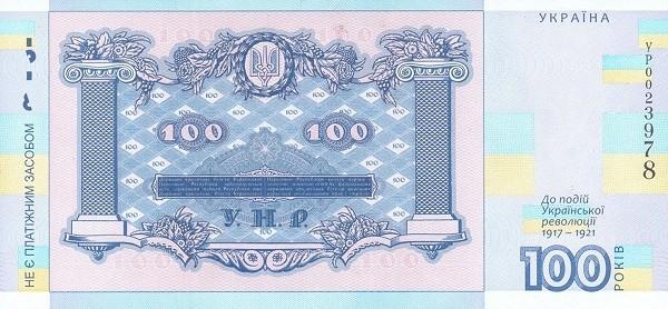 Ukraine 100 Hriven' (2018)