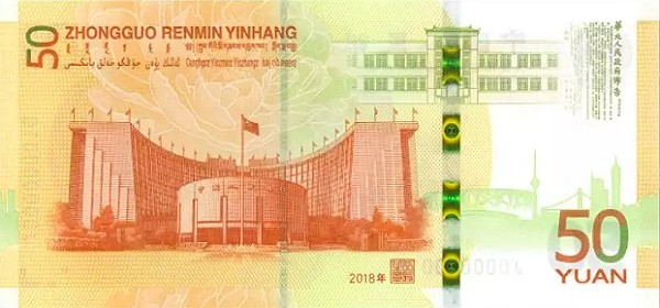 "China 50 Yuan (2018 ""70th Anniversary of Renminbi Yuan Currency"")"