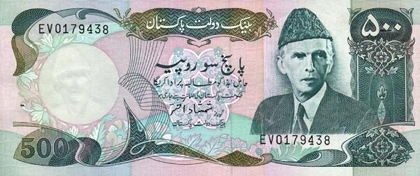 Pakistan 500 Rupees (1983-2006)