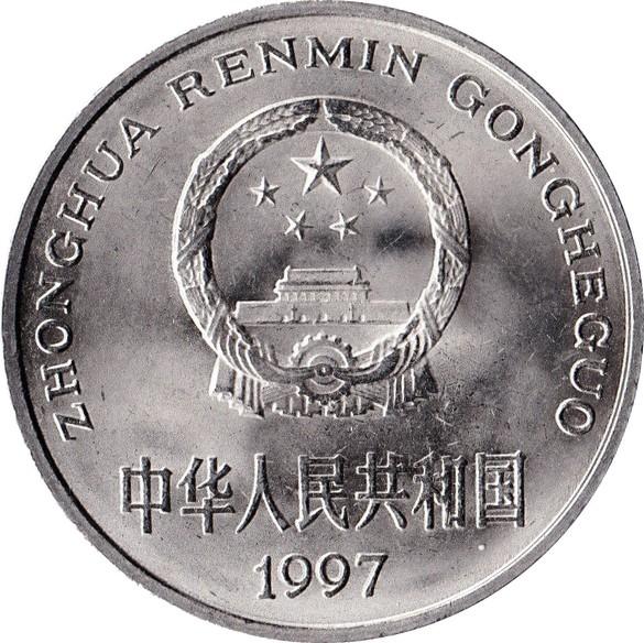 China 1 Yuan (1991-1999)