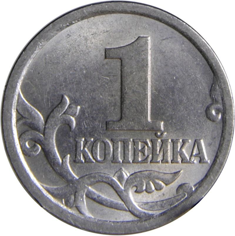 Russia 1 Kopeck