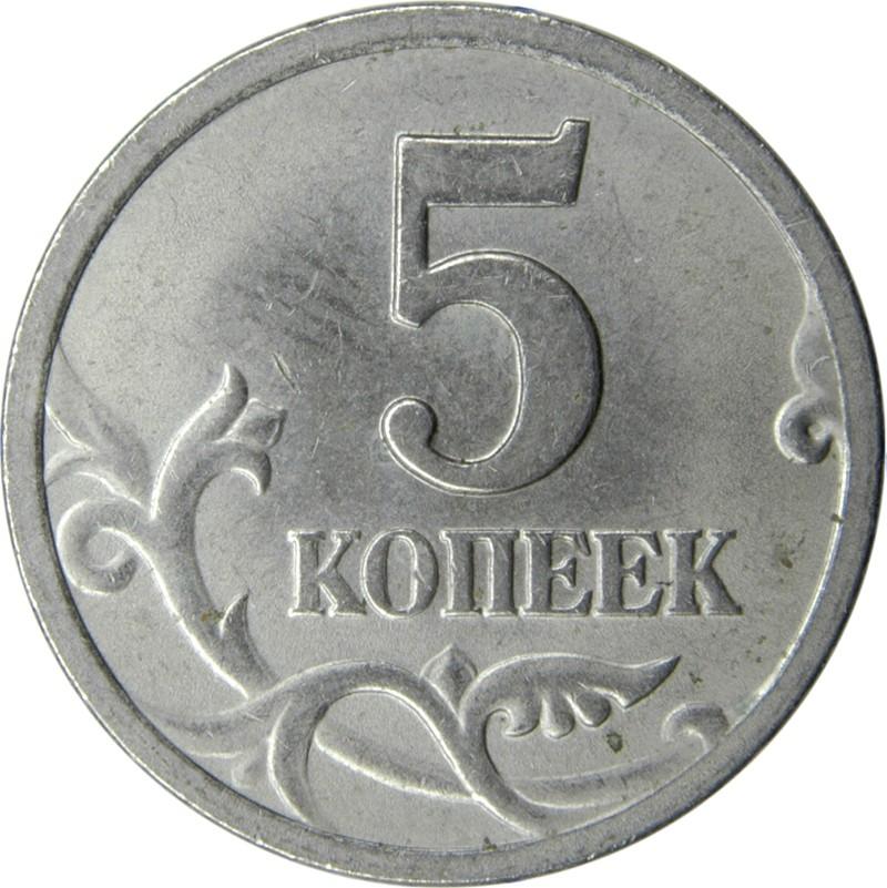 Russia 5 Kopecks
