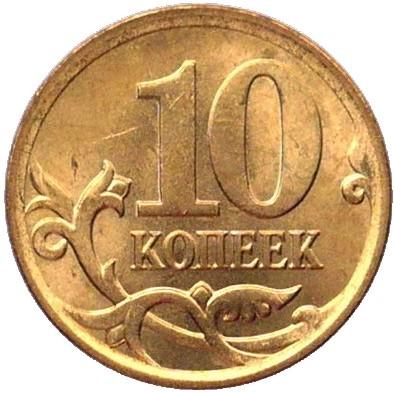 Russia 10 Kopecks