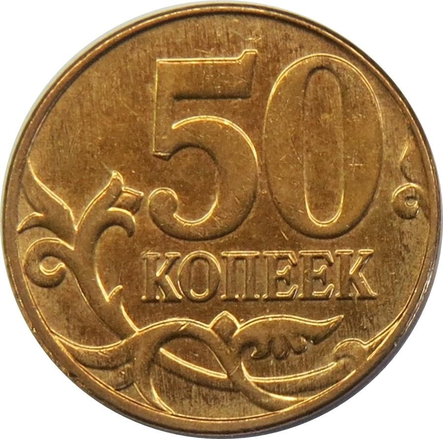 Russia 50 Kopecks