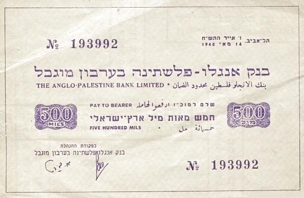 Israel 500 Mils (1948 Provisional)