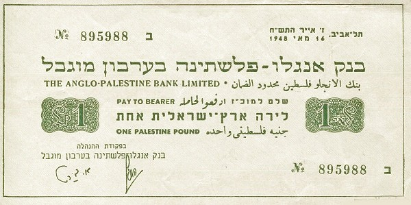 Israel 1 Palestine Pound (1948 Provisional)