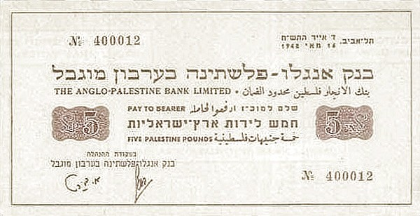 Israel 5 Palestine Pounds (1948 Provisional)