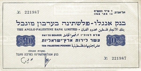 Israel 10 Palestine Pounds (1948 Provisional)