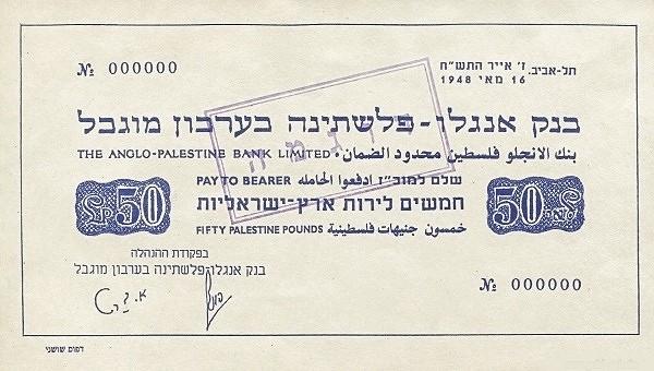 Israel 50 Palestine Pounds (1948 Provisional)