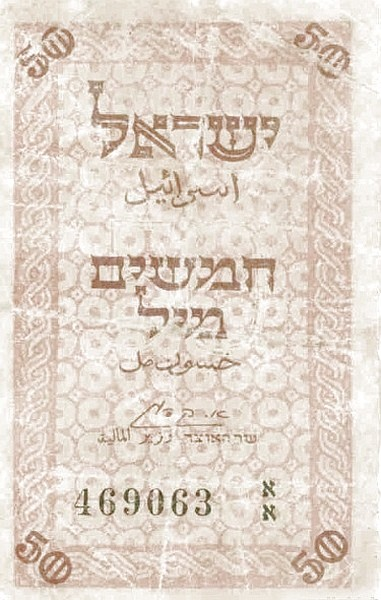 "Israel 50 Mils (1952-1953 ""Fractional Mils & Pruta"")"