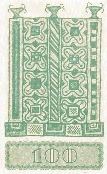 "Israel 100 Mils (1952-1953 ""Fractional Mils & Pruta"")"