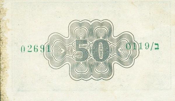 "Israel 50 Pruta (1952-1953 ""Fractional Mils & Pruta""-1)"
