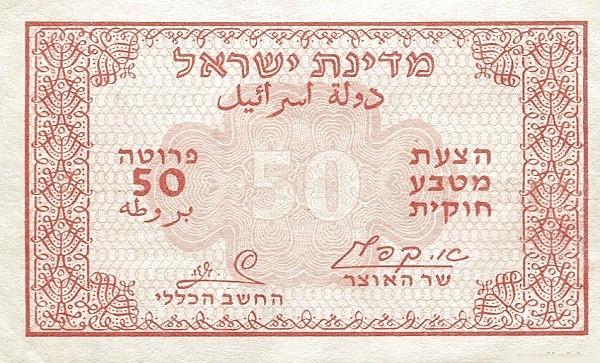 "Israel 50 Pruta (1952-1953 ""Fractional Mils & Pruta""-2)"