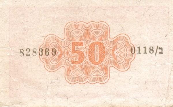 "Israel 50 Pruta (1952-1953 ""Fractional Mils & Pruta""-3)"