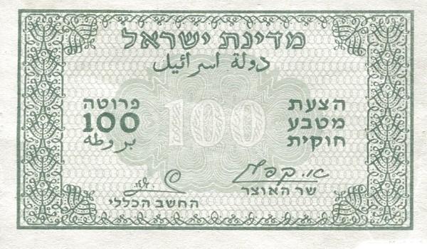"Israel 100 Pruta (1952-1953 ""Fractional Mils & Pruta""-1)"