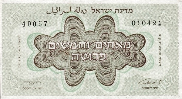 "Israel 250 Pruta (1952-1953 ""Fractional Mils & Pruta"")"
