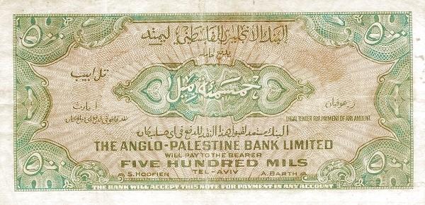 "Israel 500 Mils (1948-1951 ""Pound"")"