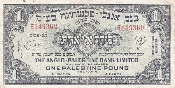 "Israel 1 Palestine Pound (1948-1951 ""Pound"")"