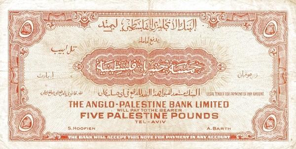 "Israel 5 Palestine Pounds (1948-1951 ""Pound"")"