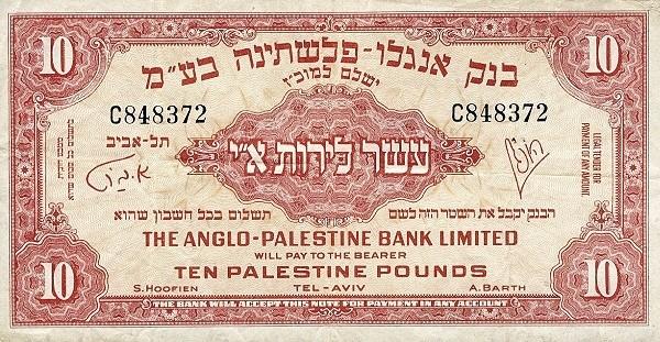 "Israel 10 Palestine Pounds (1948-1951 ""Pound"")"