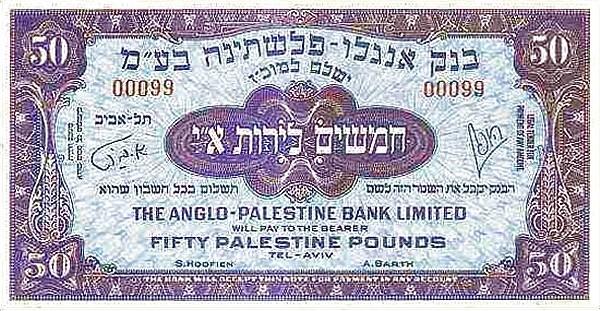 "Israel 50 Palestine Pounds (1948-1951 ""Pound"")"