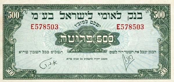 Israel 500 Prutah (1952)