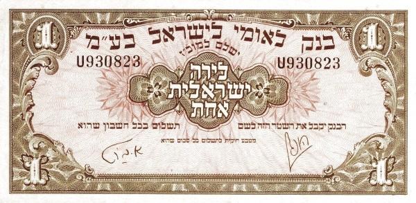 Israel 1 Israel Pound (1952)