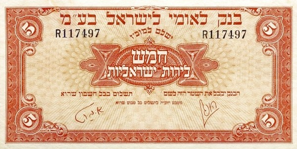 Israel 5 Israel Pounds (1952)