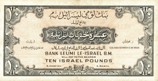 Israel 10 Israel Pounds (1952)