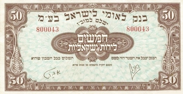 Israel 50 Israel Pounds (1952)