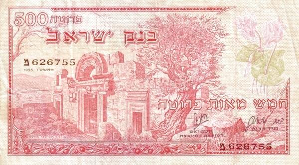 """Israel 500 Pruta (1955 """"Lira"""")"""