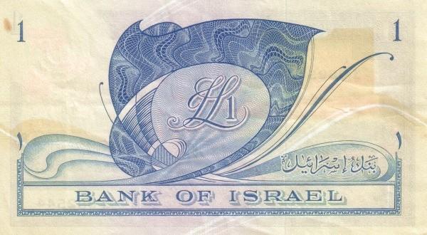 """Israel 1 Lira (1955 """"Lira"""")"""