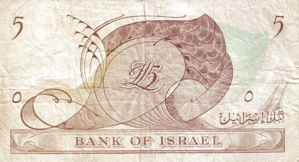 """Israel 5 Lirot (1955 """"Lira"""")"""