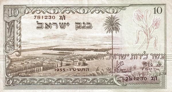 """Israel 10 Lirot (1955 """"Lira"""")"""