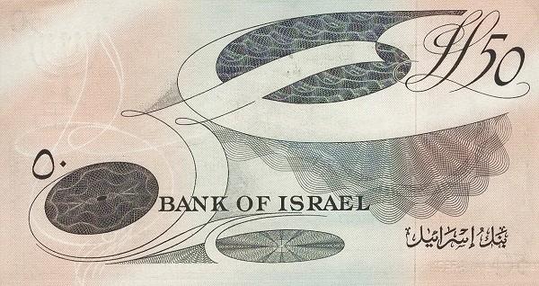 """Israel 50 Lirot (1955 """"Lira"""")"""