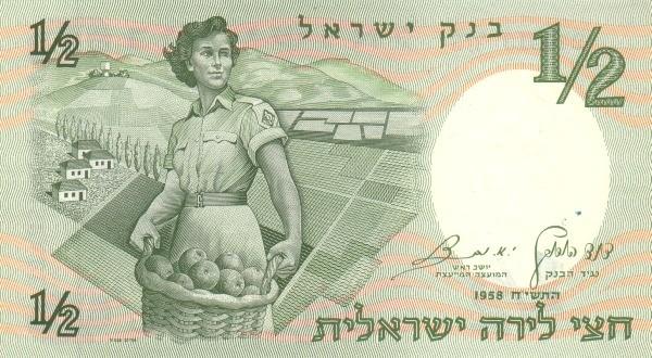 Israel ½ Lira (1958-1960)