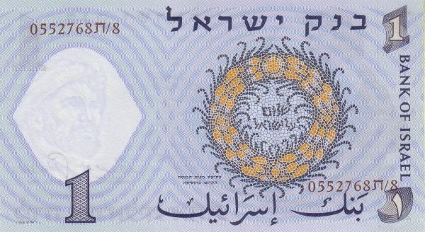 Israel 1 Lira (1958-1960)