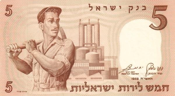 Israel 5 Lirot (1958-1960)