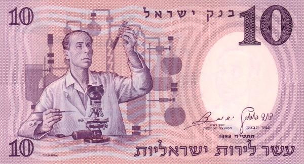 Israel 10 Lirot (1958-1960)